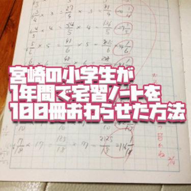 宮崎の小学生が1年間で宅習ノートを100冊おわらせた方法