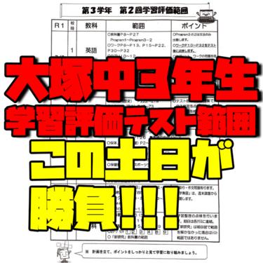 2019大塚中3年生第2回学習評価テスト範囲
