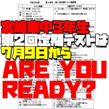 2019宮崎東中3年生テスト範囲