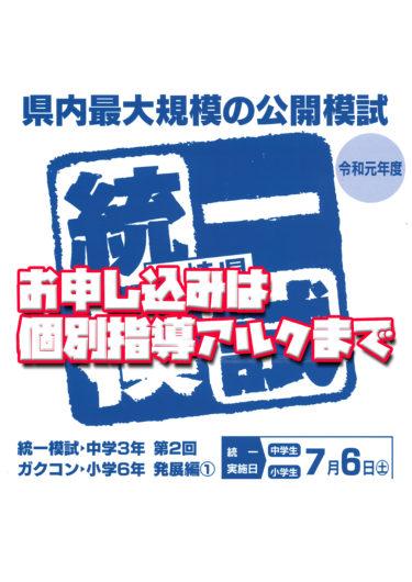 【宮崎市の】7/6(土)宮崎県統一模試の実施【中学生向け】