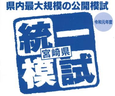 宮崎県統一模試実施のお知らせ