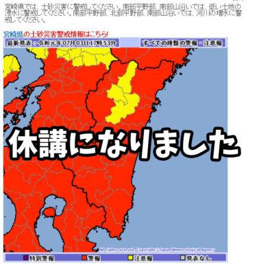大雨・洪水警報による休講(7/3(水))のお知らせ