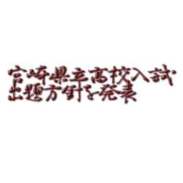 【8月30日発表】学力検査実施教科及び出題方針【令和2年度宮崎県立高校入試情報】