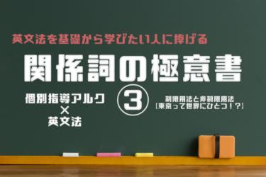 【関係詞③限定用法と継続用法【東京って世界にひとつ!?】