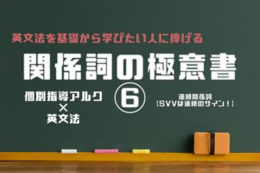 【関係詞⑥】連鎖関係詞【SVVは連鎖のサイン!】