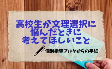 【田舎に生きているからこそ考えよう】宮崎の高校生が文理選択に悩んだときに考えてほしいこと【個別指導アルクからの手紙】