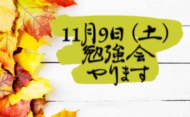 11月9日(土)勉強会開催のお知らせ!!