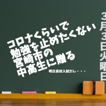 【勉強したいひと】コロナなんかに負けないカラナ!【集合!】